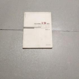当代中国画文脉研究:刘泉义卷