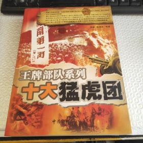 王牌部队系列:十大猛虎团