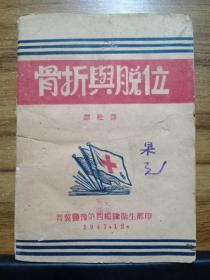 骨折与脱位(1947年 扉页有毛主席像)