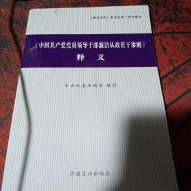 〈中国共产党党员领导干部廉洁从政若干准则〉释义