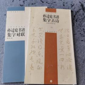 孙过庭书谱 〈集字对联〉〈集字古诗〉二本