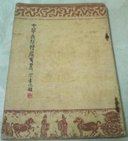 中华民族发展史略
