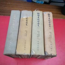 1953年版《约翰·克利斯朵夫》平明出版社布面精装四册全重译本