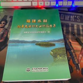 福建水利改革发展研究调研报告指