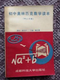 初中奥林匹克数学读本(初三分册)