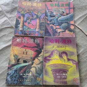 哈利波特与魔法石  哈利波特与密室  哈利波特与阿兹卡班的囚徒  哈利波特与混血王子(4册合售)