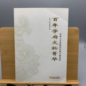 百年学府文物菁华