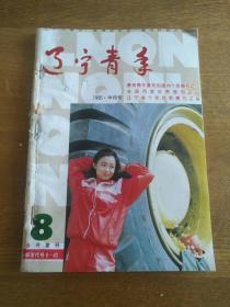 辽宁青年 1995 8