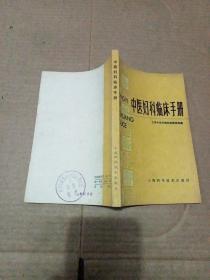 中医妇科临床手册 上海科学技术出版社