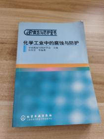化学工业中的腐蚀与防护——腐蚀与防护全书