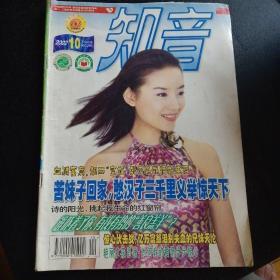知音(2002年10月下半月版第20期)