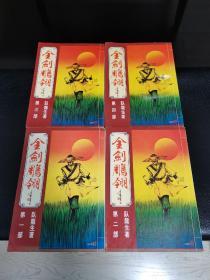 金庸古龙之外,卧龙生经典武侠小说《金剑雕翎》全四册,罕见大25开版本,汉麟出版社1979年初版