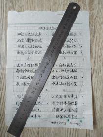 朱树荣诗稿一页。