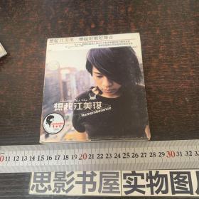 想起 江美琪 CD【全2张光盘】