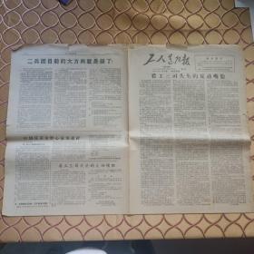 文革小报:工人造反报 第5期