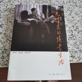 毛泽东的读书生活