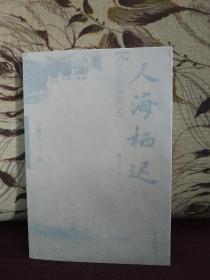 【著名学者、敦煌学家 白化文 签名本 《人海栖迟》】北京燕山出版社2005年一版一印。原藏家包有书皮,品相很好。