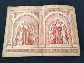 民国35年7月版权页有郭沫若名章书前后有套红精美绘图郭沫若剧作全一册《屈原》