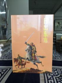 日出东方(庆祝中国共产党成立一百周年连环画专辑)(全16册)