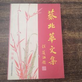 蔡北华文集