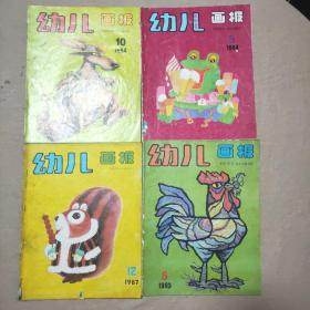 幼儿画报1994(4/10)--1993(5)--1987(12)