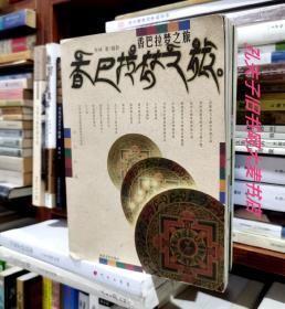 《画说西藏.香巴拉梦之旅》湖北美术出版社