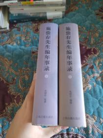 【签名绝版书】编者沈建中签名《施蛰存先生编年事录》,一版一印仅印1300册