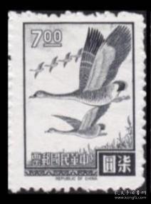 常90 台湾飞雁图邮票,七元单枚散票