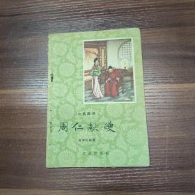 中篇说部:周仁献嫂 -58年一版一印