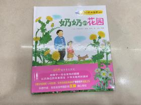 """""""家门口的大自然""""系列:奶奶的花园"""