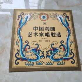黑胶唱片中国戏曲艺术家唱腔选六十三 京剧-童芷芩