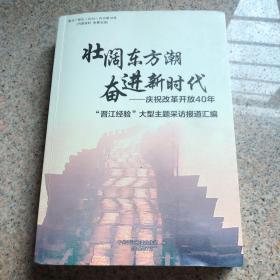 壮阔东方潮奋进新时代一庆祝改革开放40年