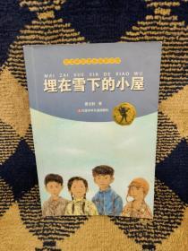 曹文轩纯美小说拼音版:埋在雪下的小屋