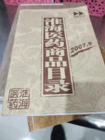 淮海医药商品目录-九品-100元