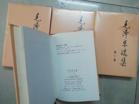 毛泽东选集 1 - 4 (精装 )