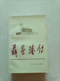 【包邮】聂荣臻传 平装