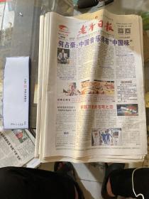 老年日报2016.10.20