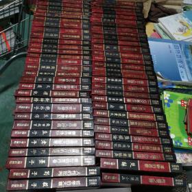 中国历代经典宝库(共58种60册全 精装本 92年初版)95成新