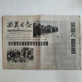 西藏日报 1999年6月14日 今日四版(农村教育向素质教育转变迫在眉睫,沪苏浙三省市赴藏记者采访团昨抵拉,国家医疗队分赴林芝那曲地区,99西藏青少年艺术节拉开帷幕,西藏科技工作的回顾与发展展望)