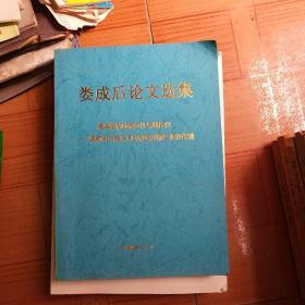 娄成后论文选集(高等植物的感应性与整体性-细胞间与器官间的物质运输与信息传递)