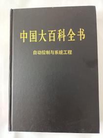 新版·中国大百科全书(74卷)--自动控制与系统工程