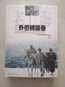 老上海风情录.五.外侨辨踪卷
