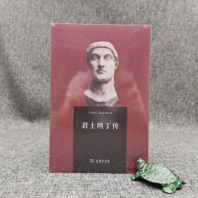全新特惠书·君士坦丁传