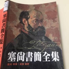塞尚书简全集(繁版)