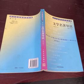 文学名著导读(高中版)
