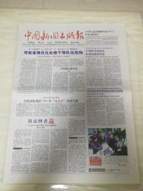 中国新闻出版报2005年12月30日(4开四版) 河南省局优化处级干部队伍结构;著作权集体管理活动必须经过批准;为科学出版观的提出鼓掌;十年发展不寻常