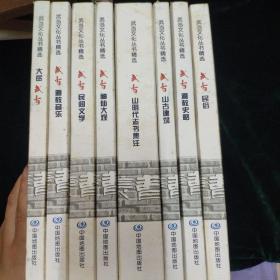 武当文化丛书精选《武当民俗》《武当道教音乐》《武当神仙大观》《武当民间文学》《道教史略》《武当山明代志书集注》《大岳武当》《山古建筑》8本合售