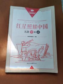 《红星照耀中国》 名著导+读