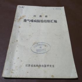 江苏省猪气喘病防治经验汇编