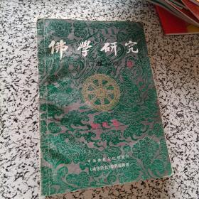 佛学研究(1992)创刊号